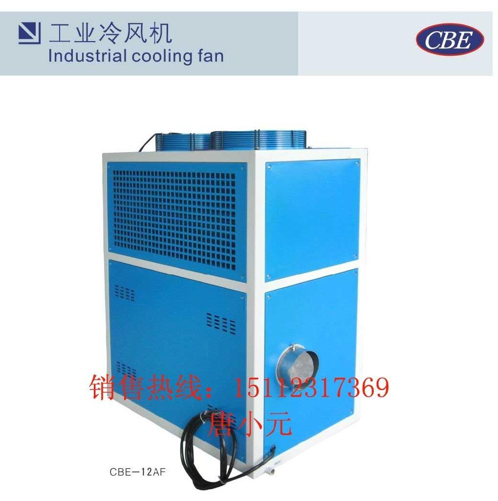 工业冷风机 工业冷风机品牌 工业冷风机价格