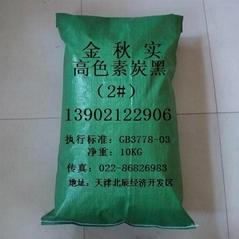 供應高色素炭黑C326