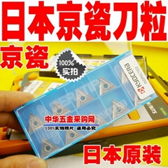 日本京瓷數控刀片 CNMG120408HS CA5525