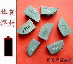 株洲精誠牌硬質合金刀片 YG8 E247 E239 E236