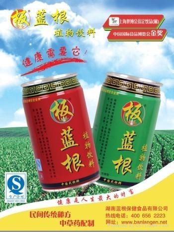 板蓝根植物饮料 1