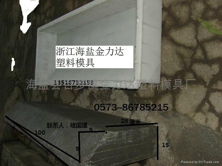水泥路肩预制块模板花台路侧石模具 5