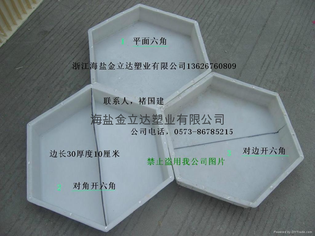六邊形水泥塊塑模 1