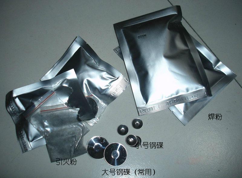 广东放热焊接 3