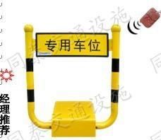 遥控U型车位锁 2