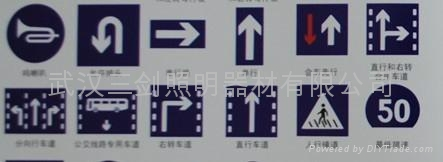 供應交通標示牌 2