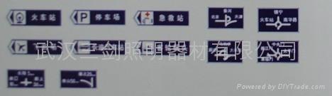 供應交通標示牌 4
