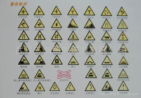 道路交通警告牌 1