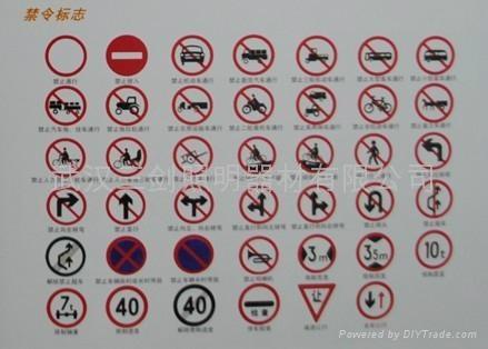 道路交通警告牌 2