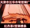 津泛华冷弯钢结构