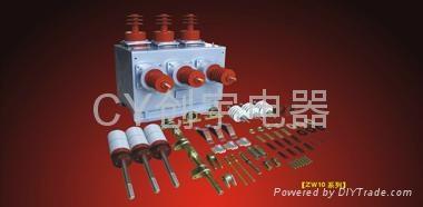 ZW10-12G/630-20户外真空高压断路器配件 1
