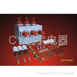 ZW10-12G/630-20户外真空高压断路器配件 3