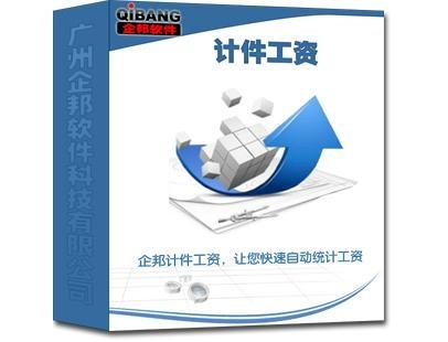 計件工資軟件 1
