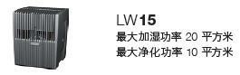 文塔空氣清洗器 LW 15 1