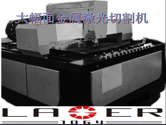 大幅面钣金激光切割机 3