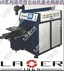 自動精密激光焊接機