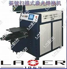 振鏡掃描式激光焊接機