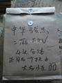 中华骏捷frv座套样板 1