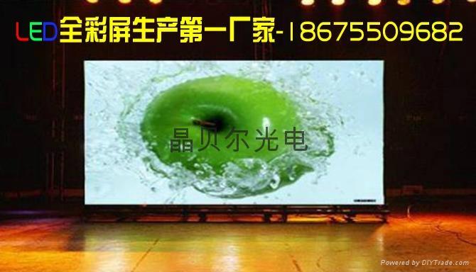 現貨供應江蘇省室內P6表貼全彩LED顯示屏 1
