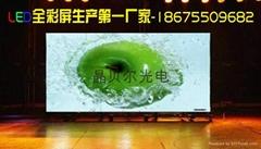 現貨供應江蘇省室內P6表貼全彩LED顯示屏