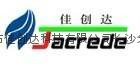 深圳市佳創達科技有限公司長沙分公司