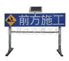 太陽能施工導向信號燈 1