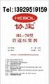 广东压浆剂 1