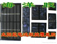 太阳能封装胶
