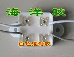 白色常温固化灌封胶