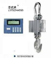 天津吊磅電子吊磅吊鉤磅勾頭磅