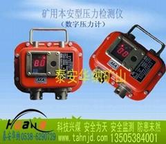 YHY60A礦用本安型壓力檢測儀