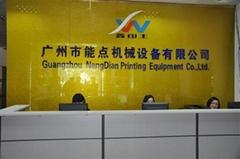 廣州市能點機械設備有限公司