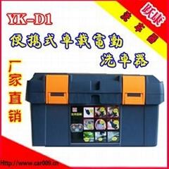 跃康YK-D1便携式电动洗车器