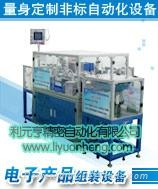 electronic component manufacturing machinery