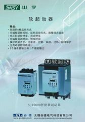 中国一级代理 山宇软起动器