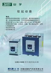 上海山宇-山宇SJR2-5000系列智能软起动器
