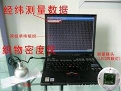 電腦織物密度分析儀