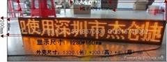 公交車LED廣告屏