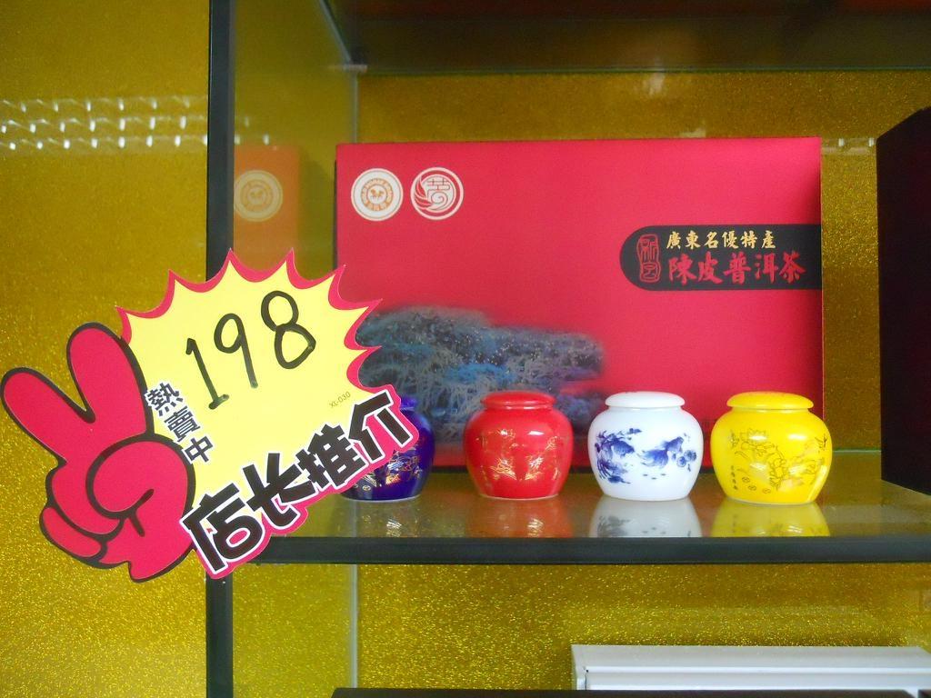 茗氏陳皮普洱茶 1