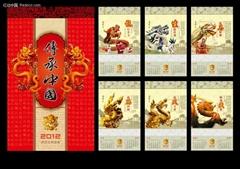 精美2012年新年挂曆