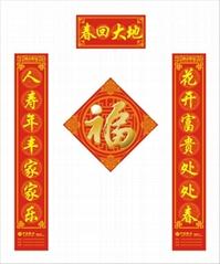 鄭州2012龍年春聯印刷