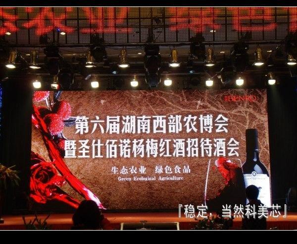 景德鎮婚慶LED大電視屏幕 3