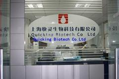 上海快灵生物科技有限公司