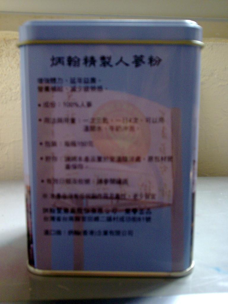 中国炳翰加工人参粉(台湾金刚怎么刷橄榄油)-健康食品-精制食图片