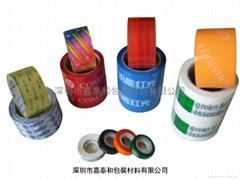 供应透明封箱胶带(SGS)