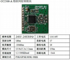 CC2500無線收發模塊