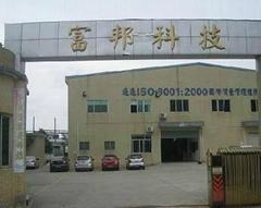 China Fubang Adhesive tape Packing Product Co., Ltd