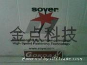 自動螺柱焊接機 5
