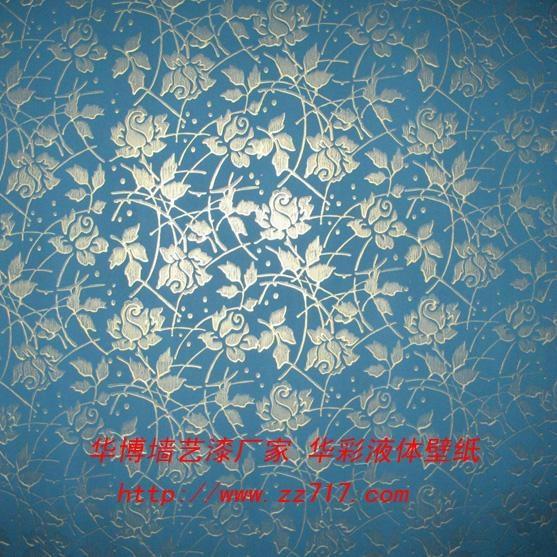 华博液体壁纸