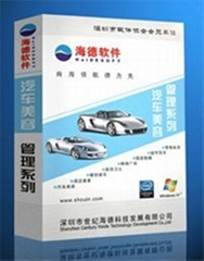 海德汽車美容管理軟件
